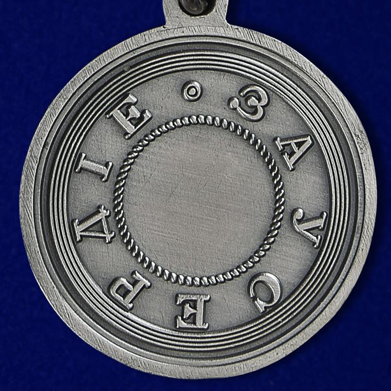 "Медаль ""За усердие"" (Александр 2) оптом в Военпро"