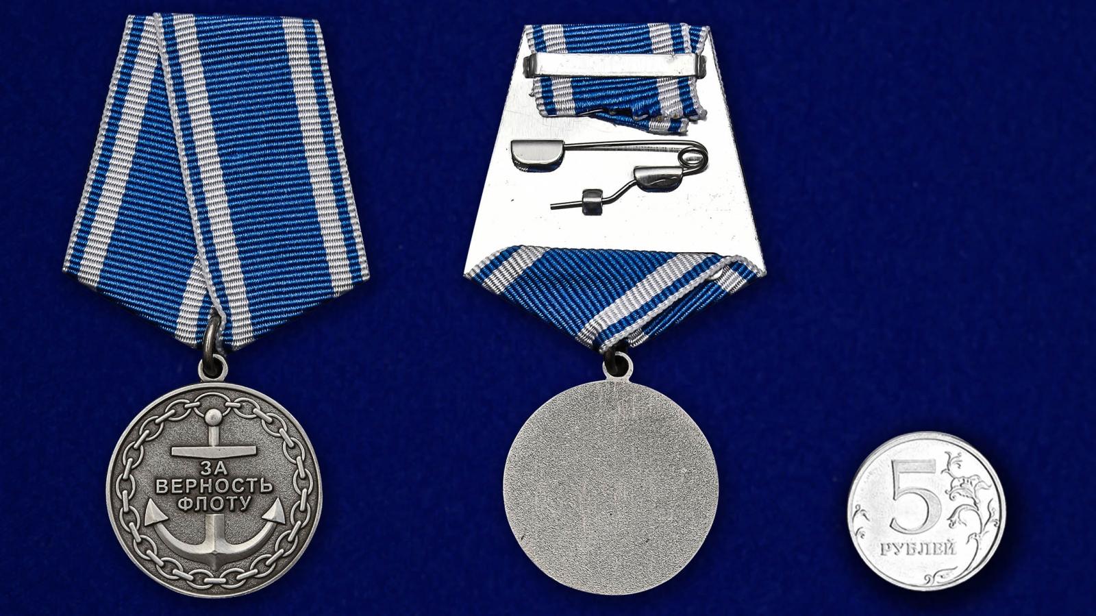 """Заказать оптом медаль """"За верность флоту"""""""