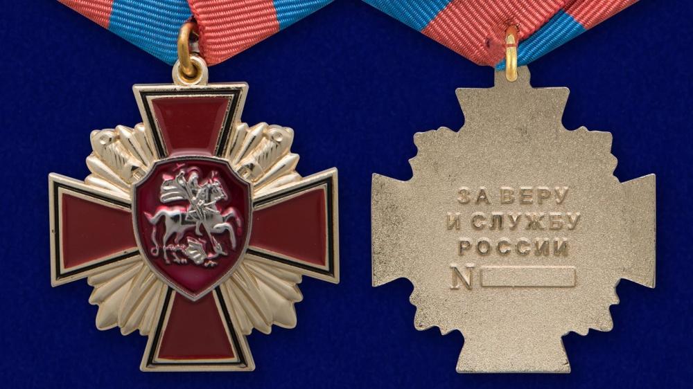 Медаль «За веру и службу России» оптом и в розницу