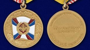 Медаль «За воинскую доблесть» 3 степень - аверс и реверс