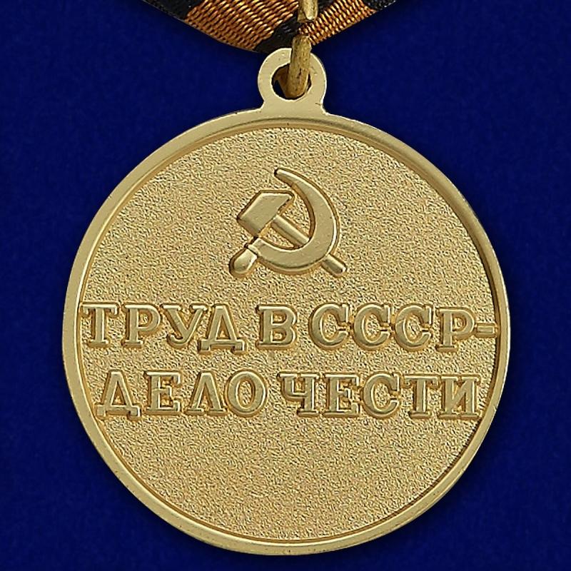 Реверс медали За восстановление угольных шахт Донбасса