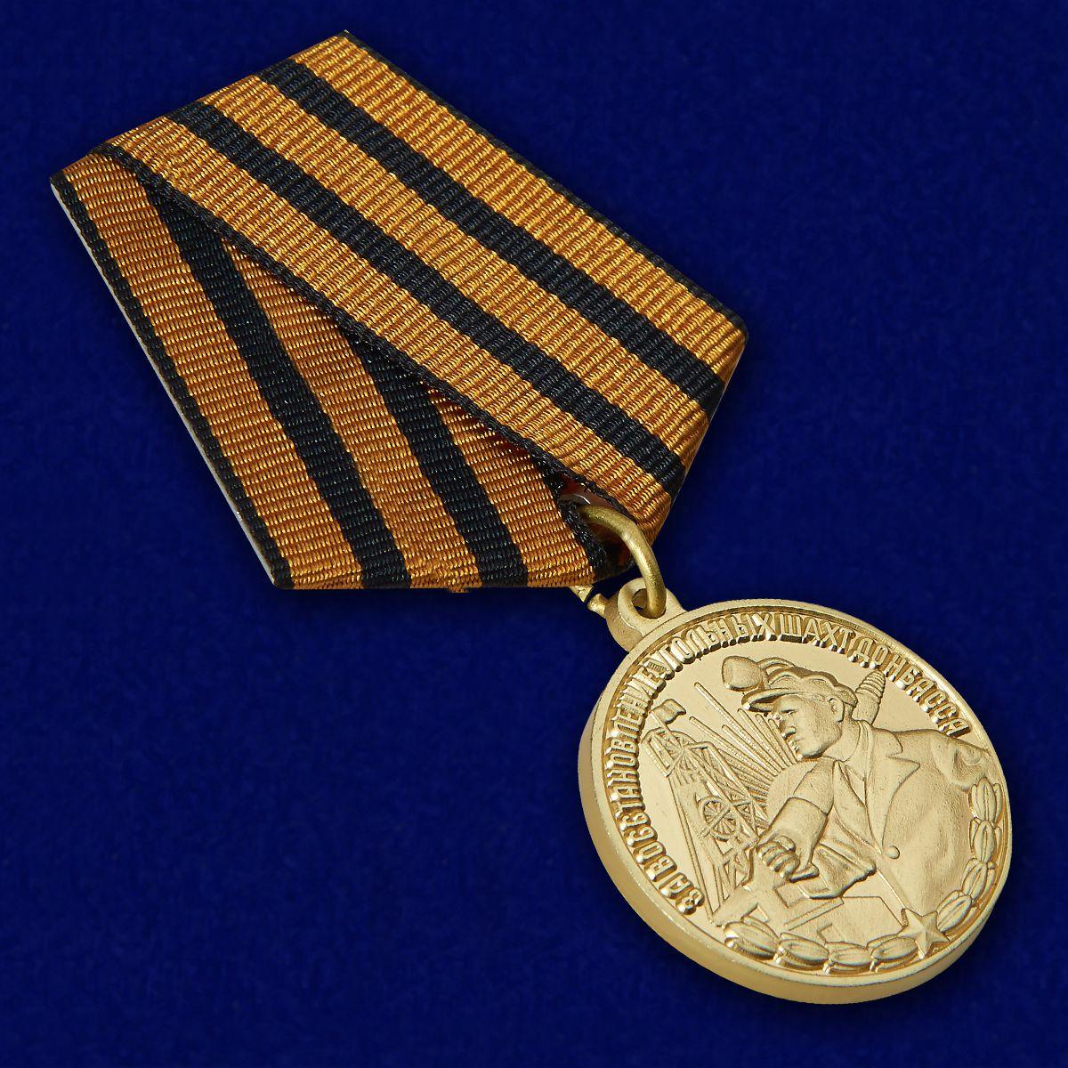 Купить медаль За восстановление угольных шахт Донбасса
