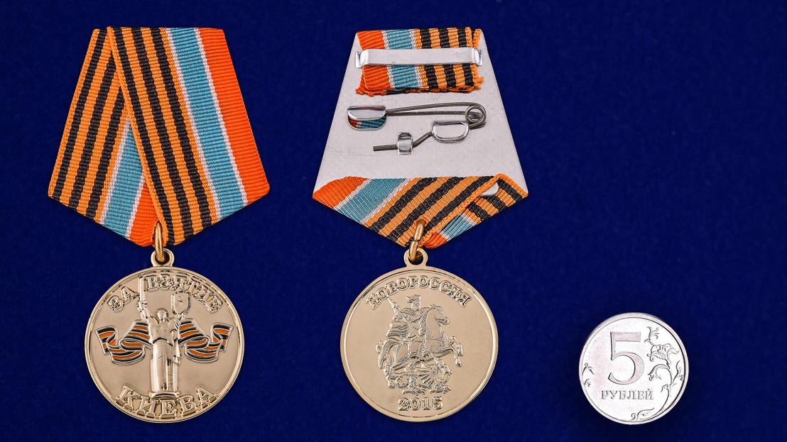 """Медаль """"За взятие Киева""""  - сравнительный размер"""
