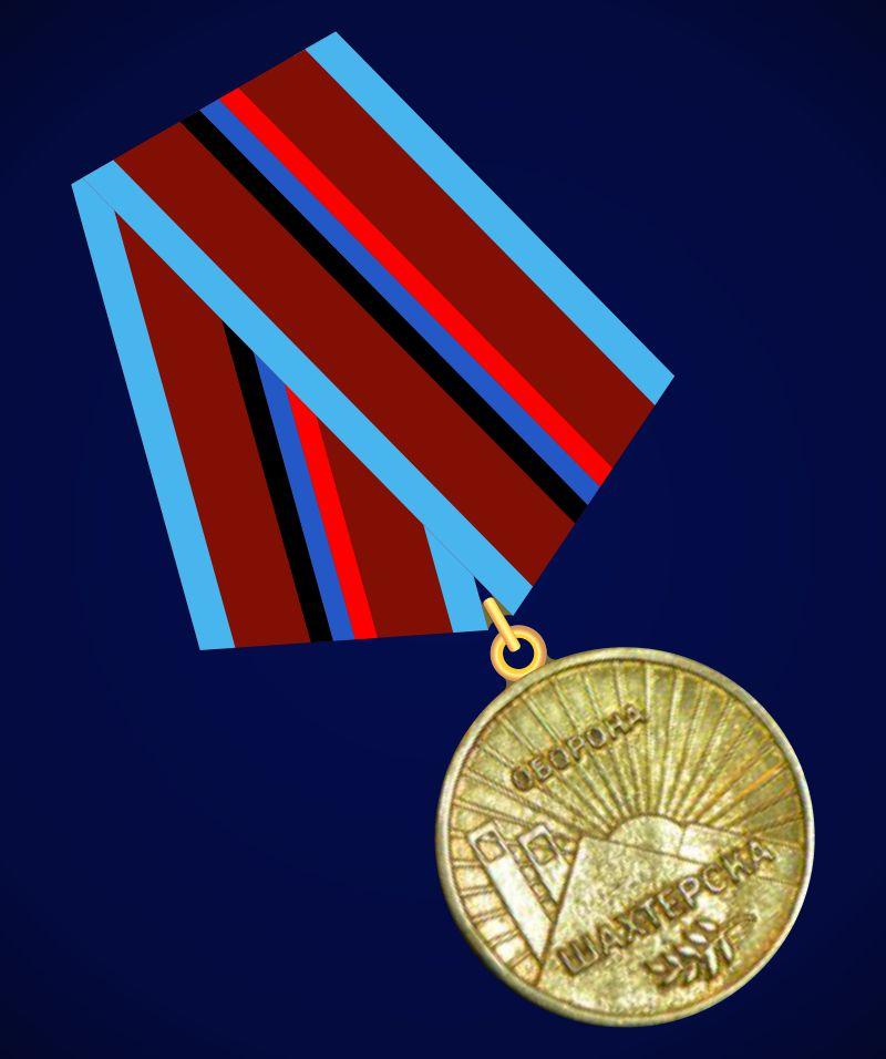 """Медаль """"За взятие Шахтерска"""""""