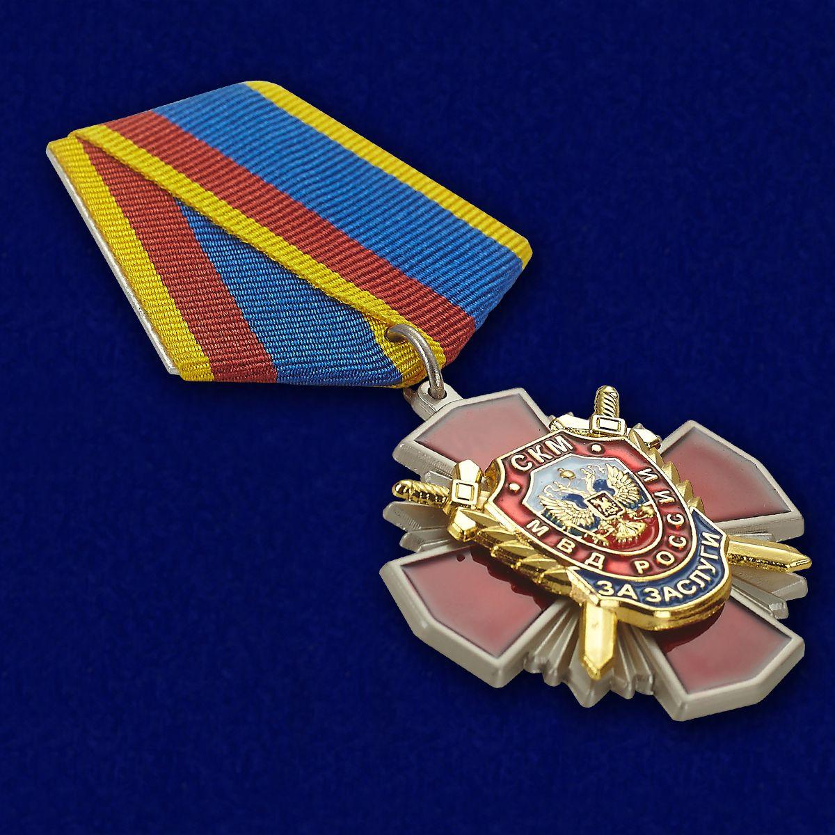 Медаль За заслуги СКМ МВД России - вид под углом