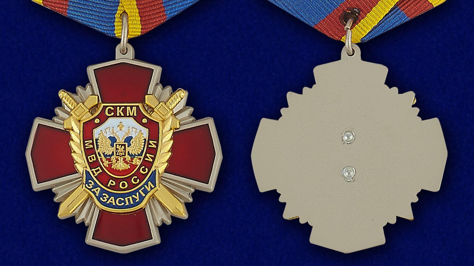 Медаль За заслуги СКМ МВД России - аверс и реверс