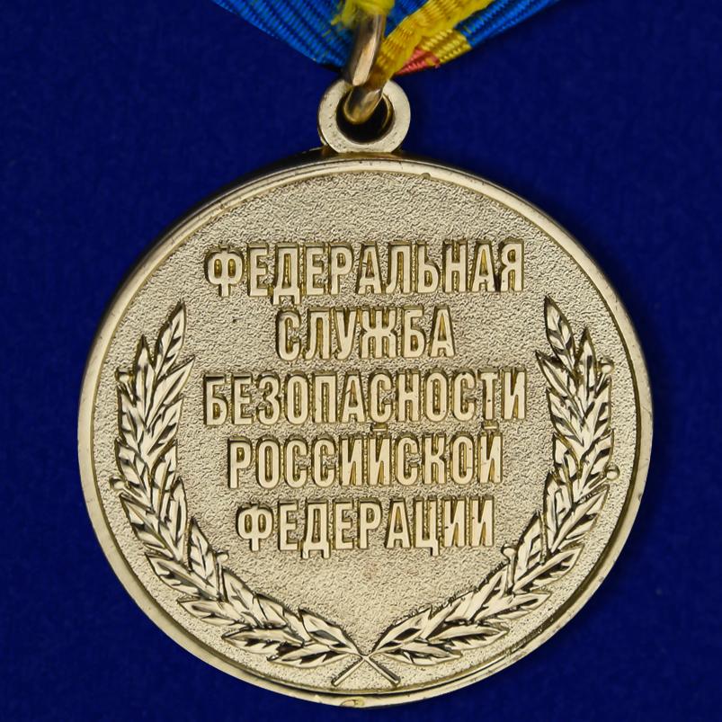 """Медаль """"За заслуги в обеспечении экономической безопасности"""" заказать оптом"""