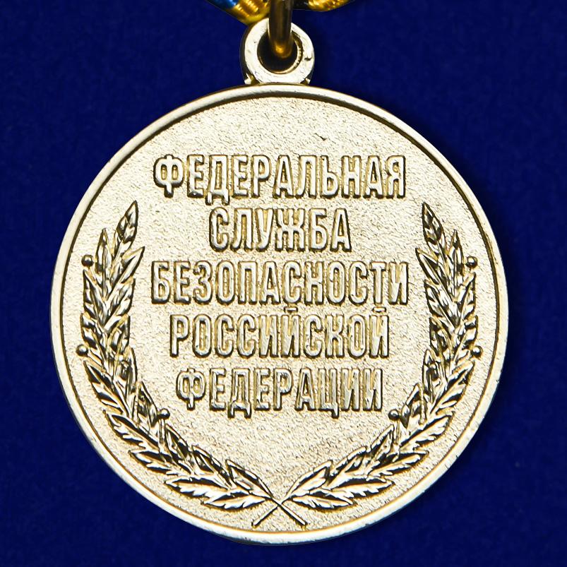 """Медаль """"За заслуги в обеспечении информационной безопасности""""  по привлекательной цене"""