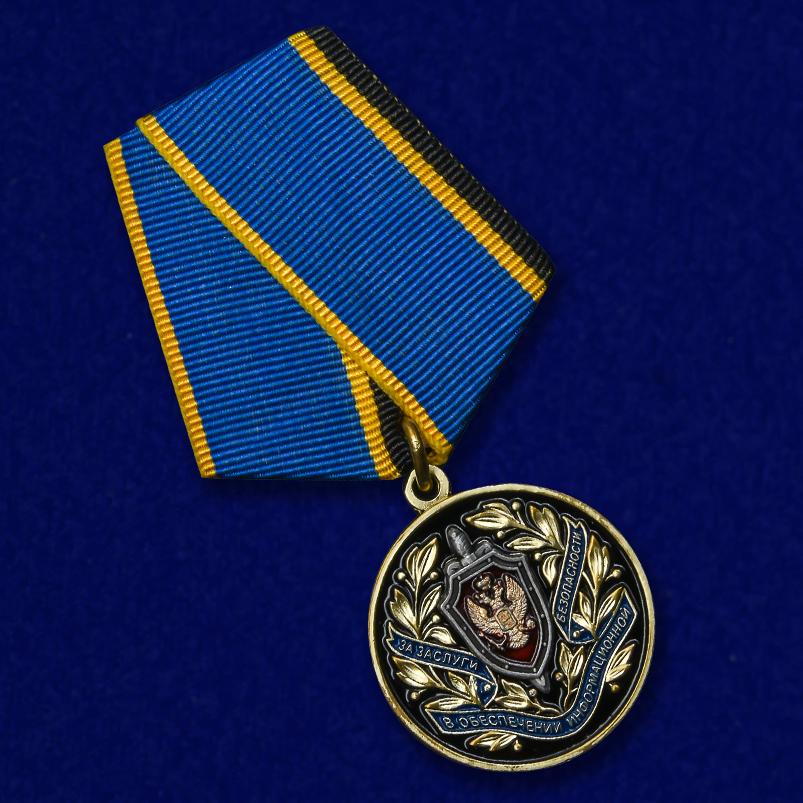 """Купите медаль """"За заслуги в обеспечении информационной безопасности"""""""