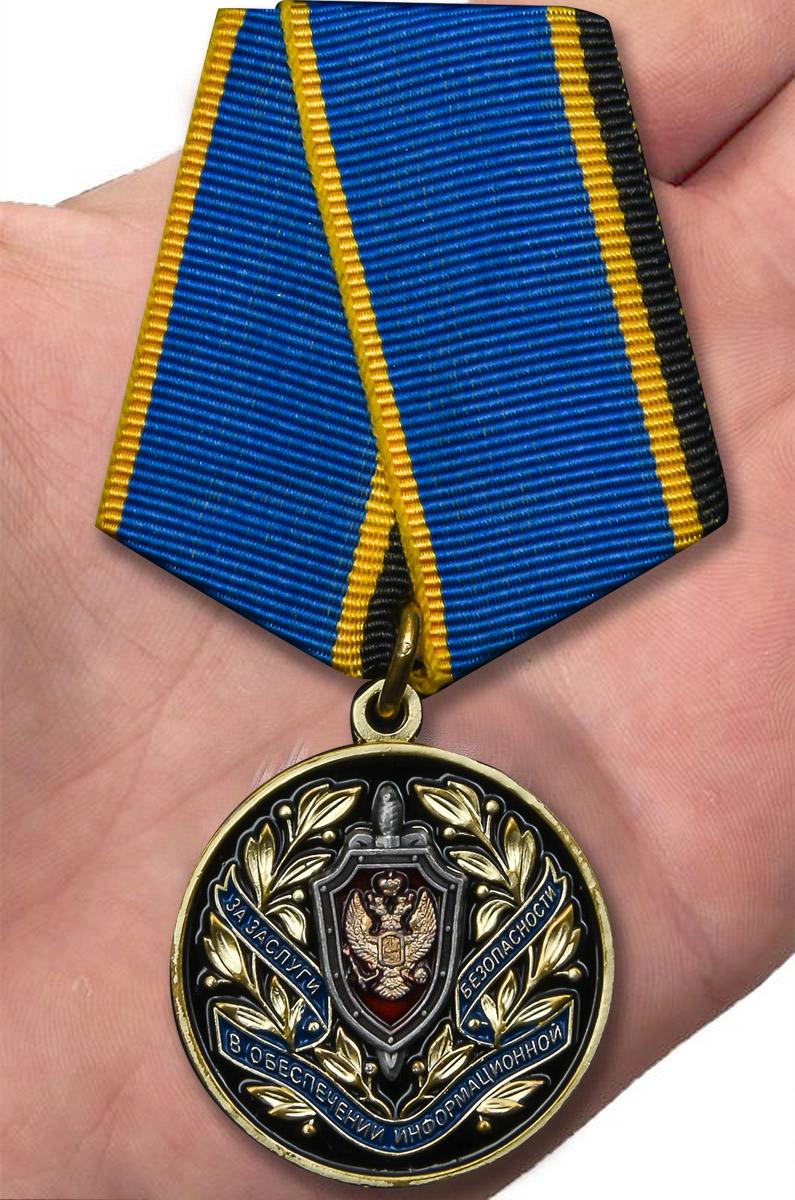 """Медаль """"За заслуги в обеспечении информационной безопасности""""  в отличном качестве"""