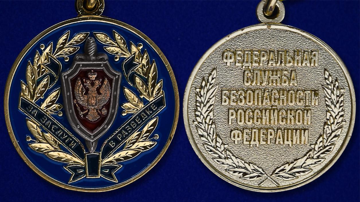 "Медаль ""За заслуги в разведке"" ФСБ - аверс и реверс"