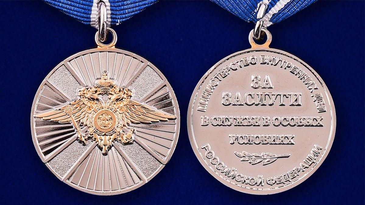 Медаль За заслуги в службе в особых условиях МВД РФ - аверс и реверс