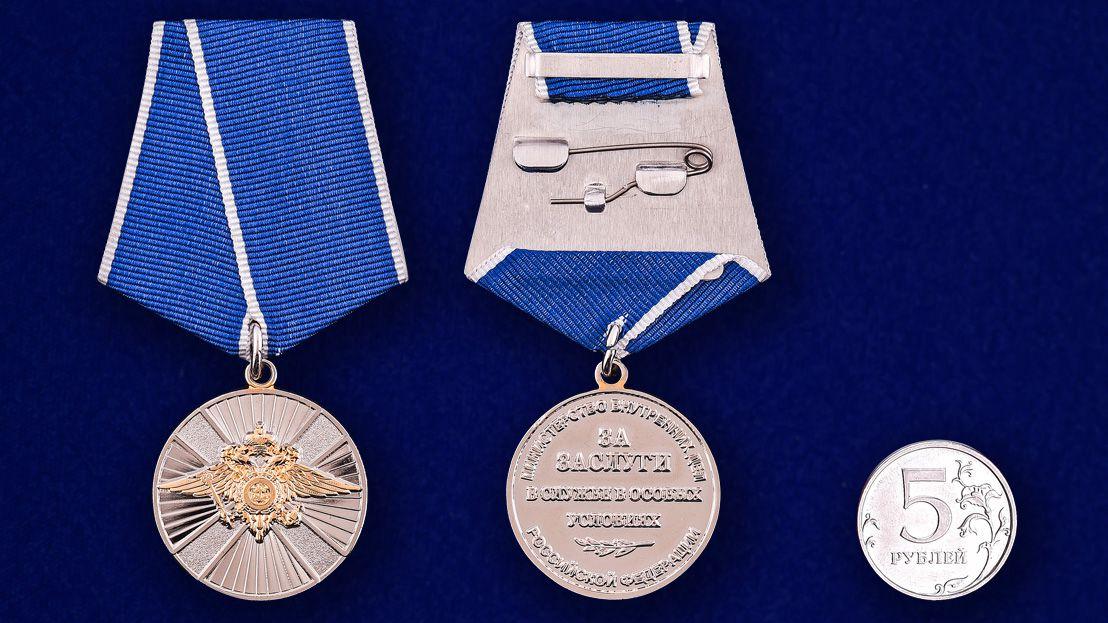 Медаль За заслуги в службе в особых условиях МВД РФ - сравнительные размеры