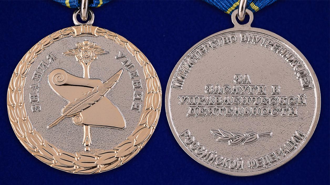 Медаль МВД России «За заслуги в управленческой деятельности» 2 степени - аверс и реверс