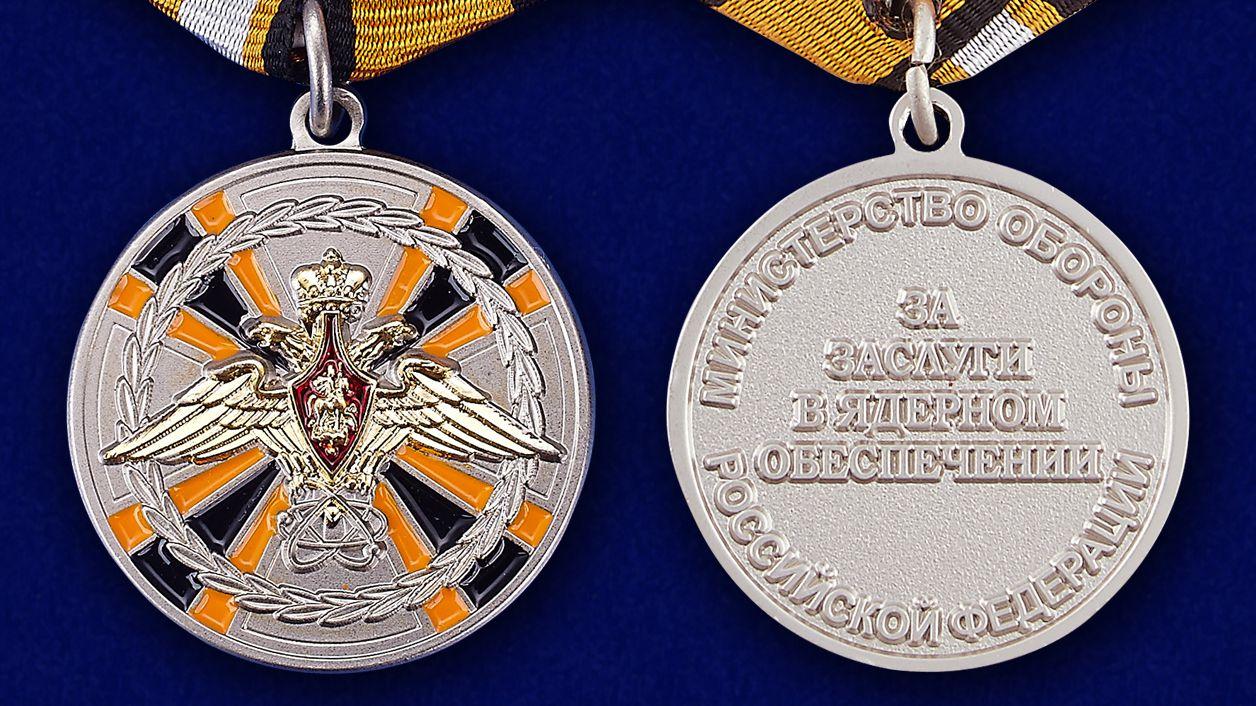 Медаль «За заслуги в ядерном обеспечении» - аверс и реверс