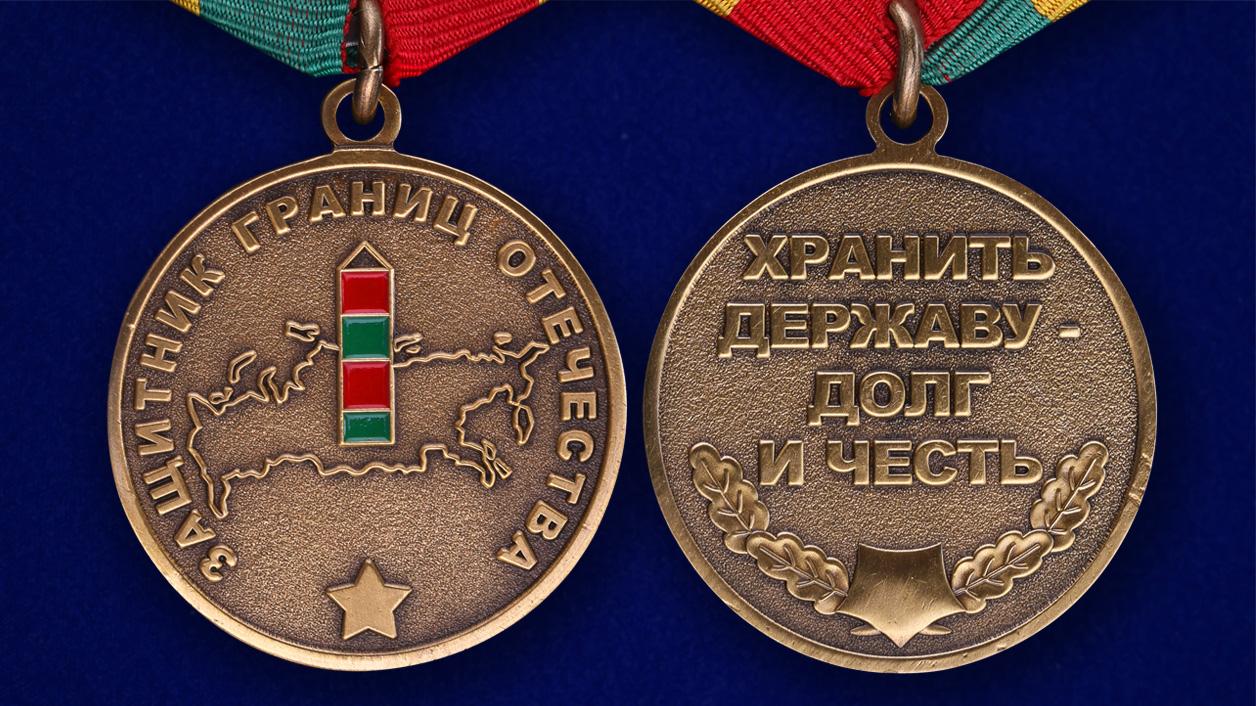 Медаль «Защитник границ Отечества» аверс и реверс