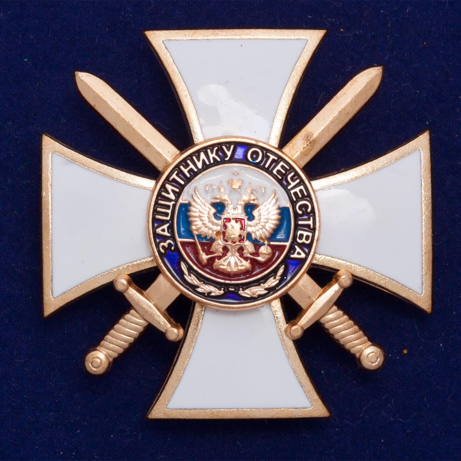 "Крест ""Защитнику Отечества"""