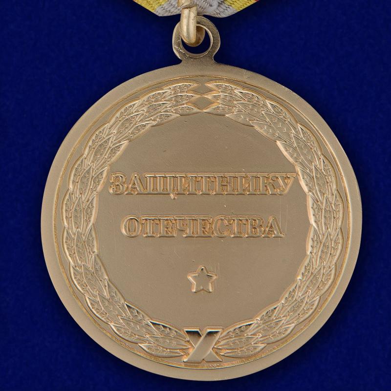 Цена общественной медали Защитнику Отечества самая выгодная
