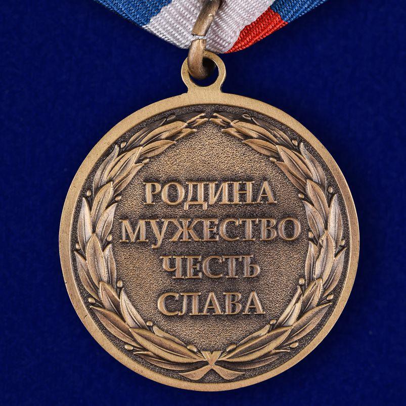 Медаль Защитнику Отечества (Родина Мужество Честь Слава)-оборотная сторона