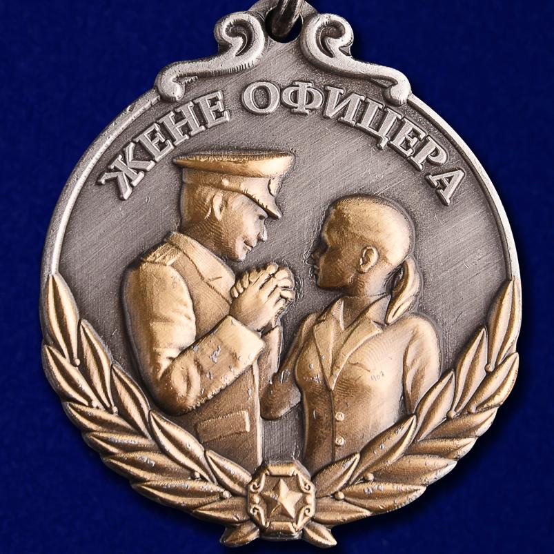 """Медаль """"Жене офицера"""""""