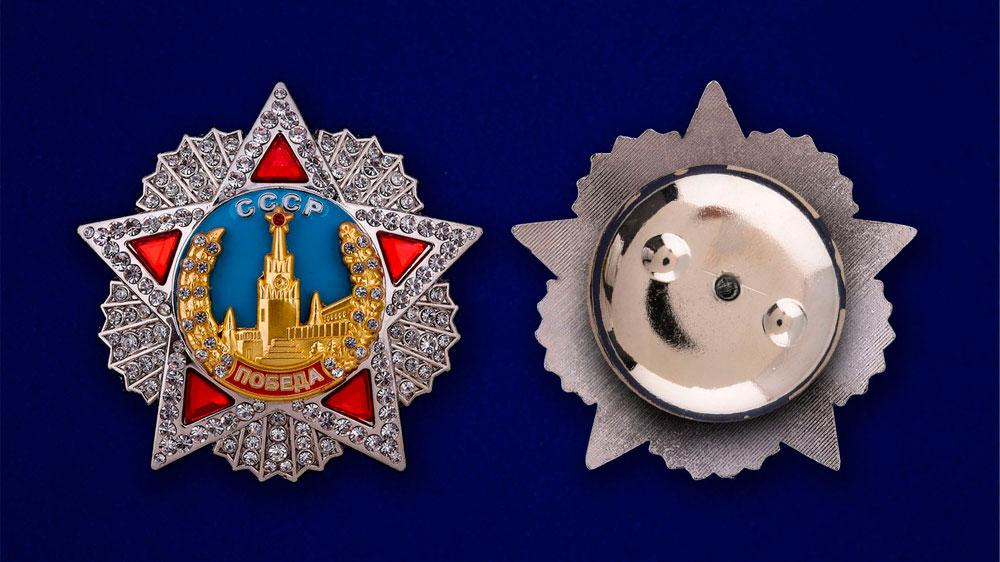 "Мини-копия ""Орден Победа"" - аверс и реверс"