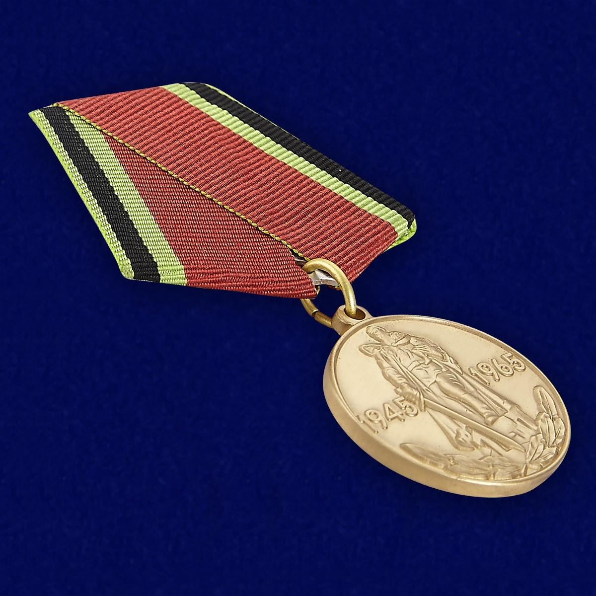 """Медаль """"20 лет Победы"""" (муляж) - вид под углом"""