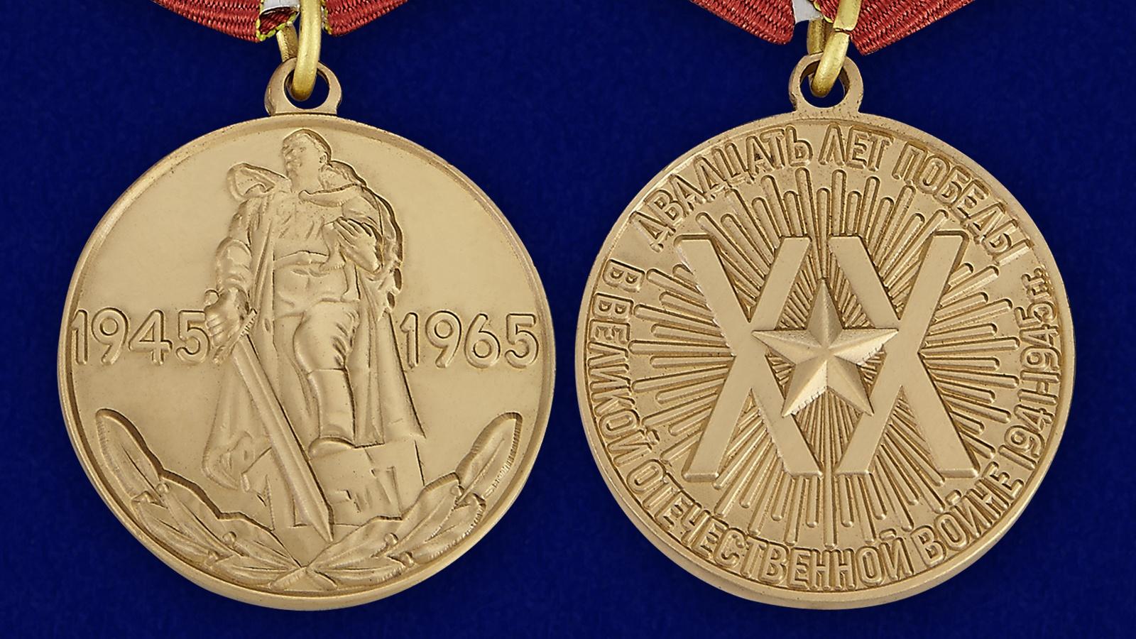 """Медаль """"20 лет Победы"""" (муляж) - аверс и реверс"""