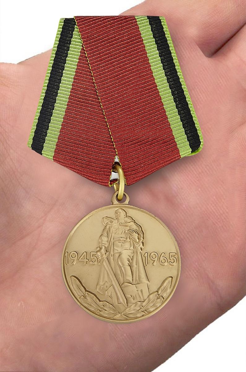 """Медаль """"20 лет Победы"""" (муляж) - вид на ладони"""