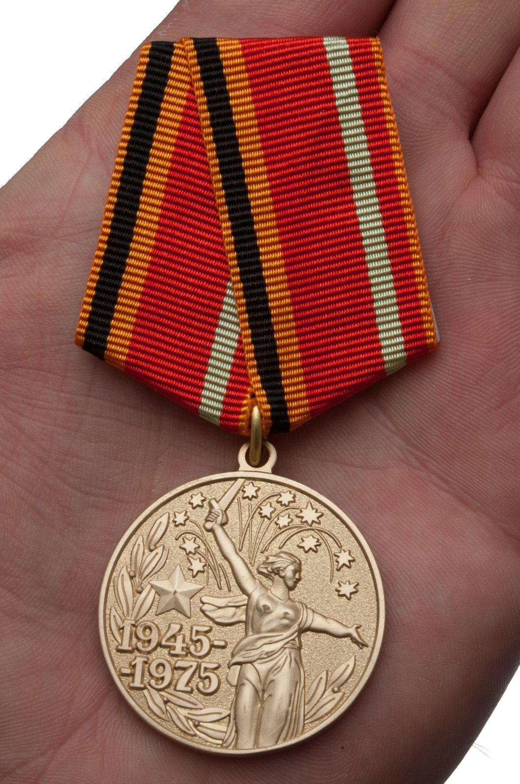 """Медаль """"30 лет Победы"""" (муляж) - вид на ладони"""