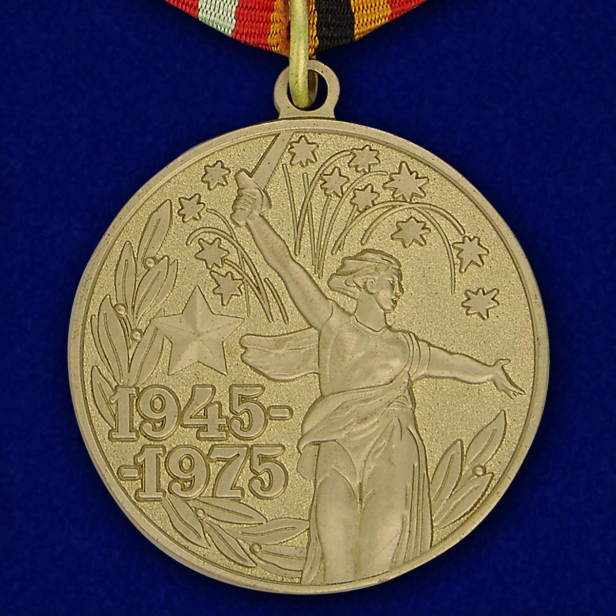 """Медаль """"30 лет Победы"""" (муляж)"""