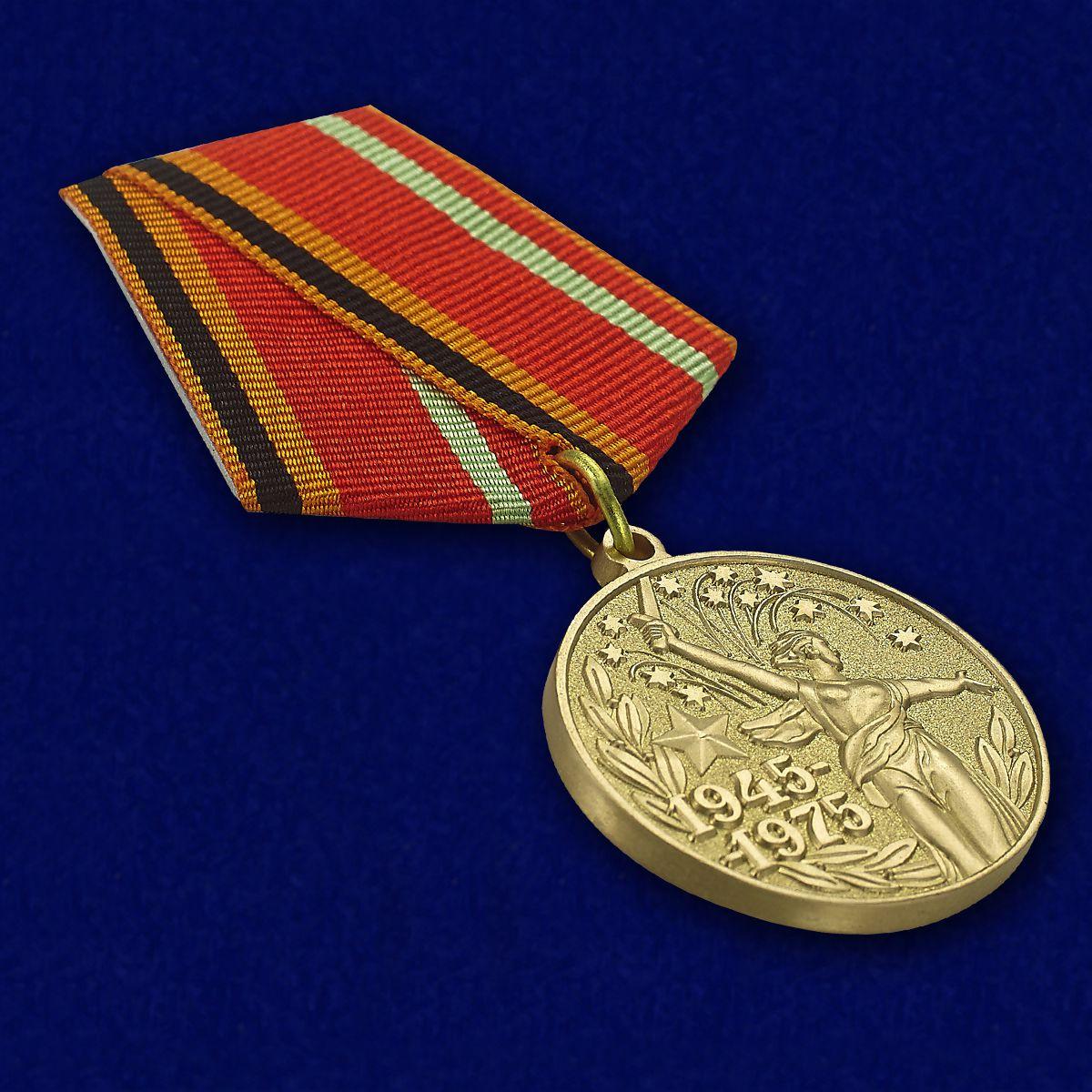 """Медаль """"30 лет Победы"""" (муляж) - вид под углом"""