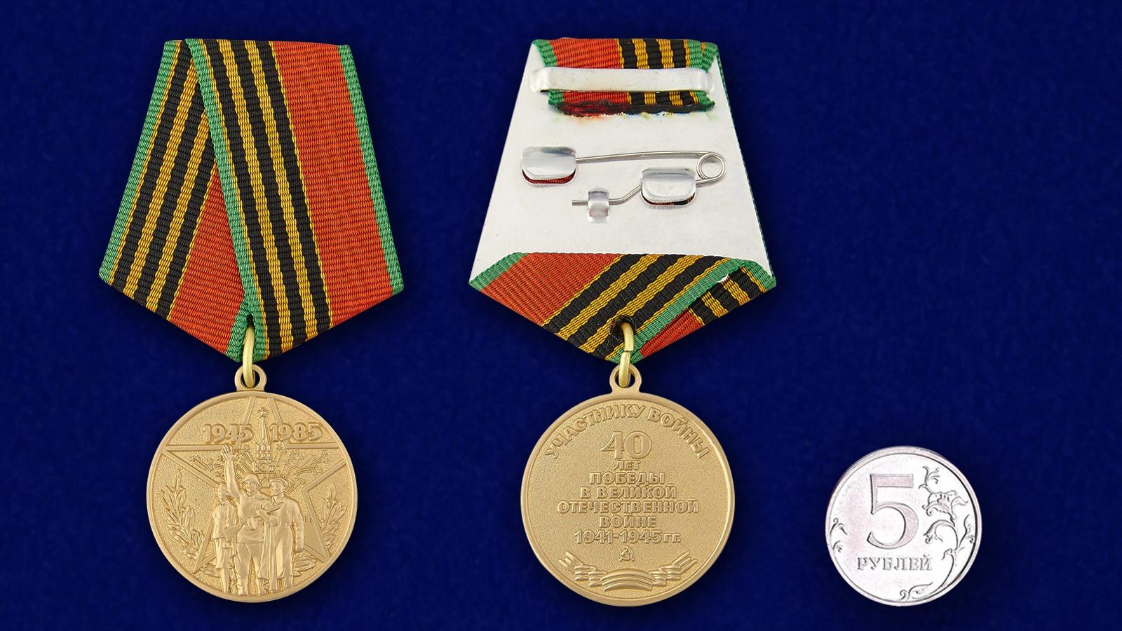 """Муляж медали """"40 лет Победы"""" - сравнительный размер"""