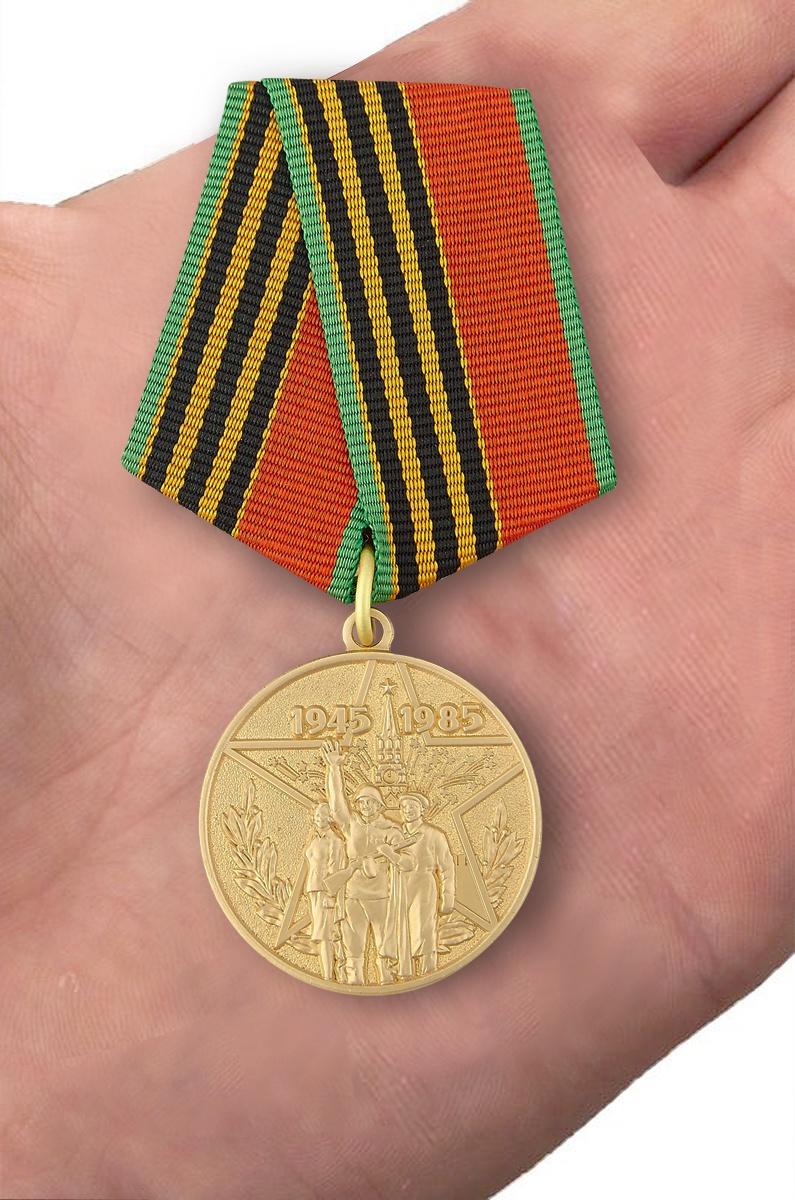 """Муляж медали """"40 лет Победы"""" - вид на ладони"""