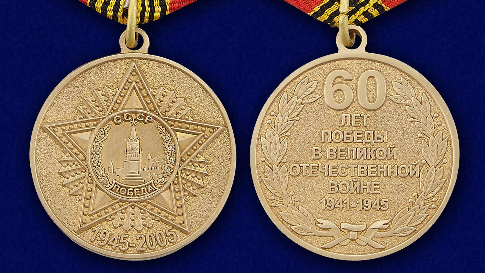 """Медаль """"60 лет Победы"""" - аверс и реверс"""