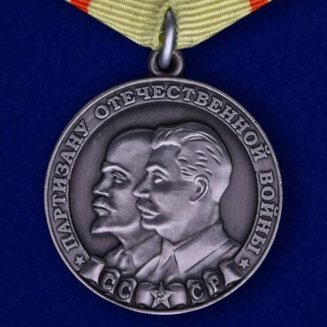 """Медаль """"Партизану ВОВ"""" 1 степени (муляж)"""