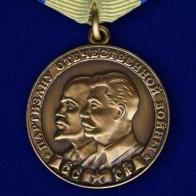Купить муляжи наград СССР в Мытищах