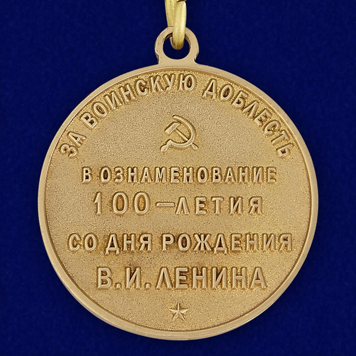 Муляж медали «100 лет со дня рождения Ленина»  по привлекательной цене