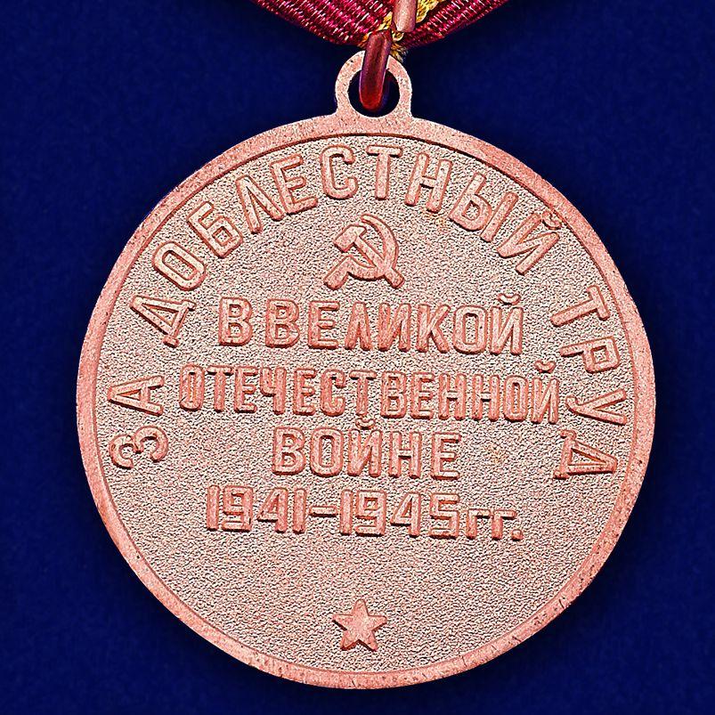 """Муляж медали """"За доблестный труд в Великой Отечественной войне 1941—1945 гг.» - оборотная сторона"""