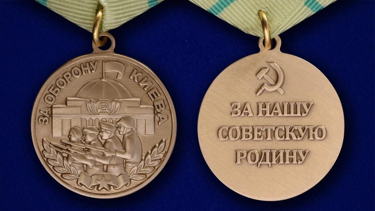 Медаль «За оборону Киева» (муляж) - аверс и реверс