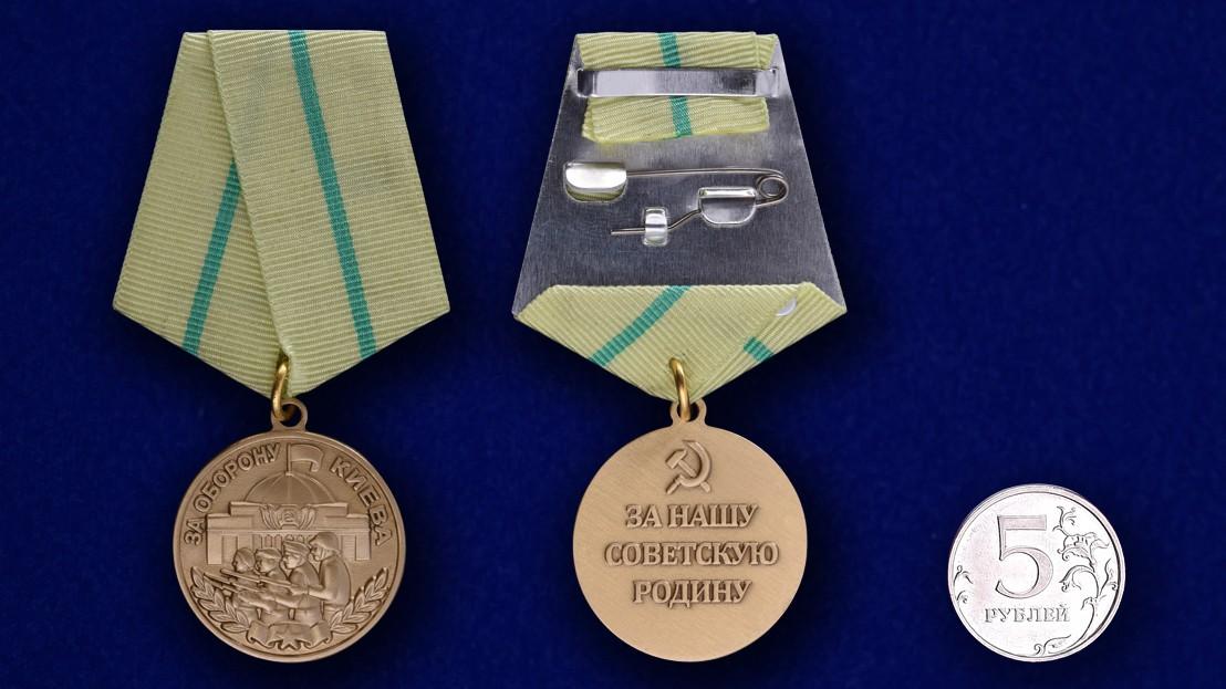 Медаль «За оборону Киева» (муляж) - сравнительный размер
