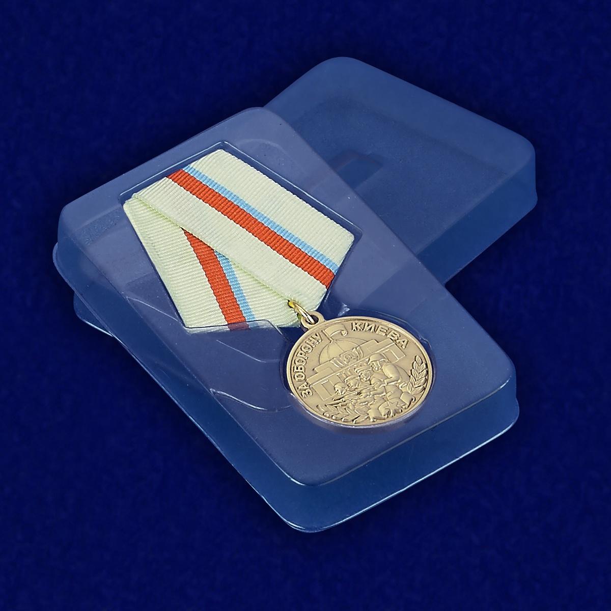 Медаль «За оборону Киева» (муляж) - в футляре