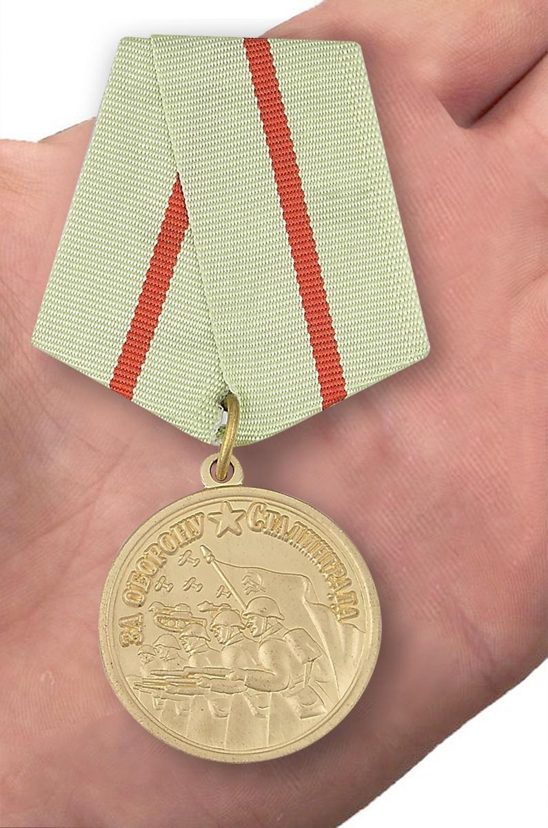 Медаль «За оборону Сталинграда» (муляж) - вид на ладони