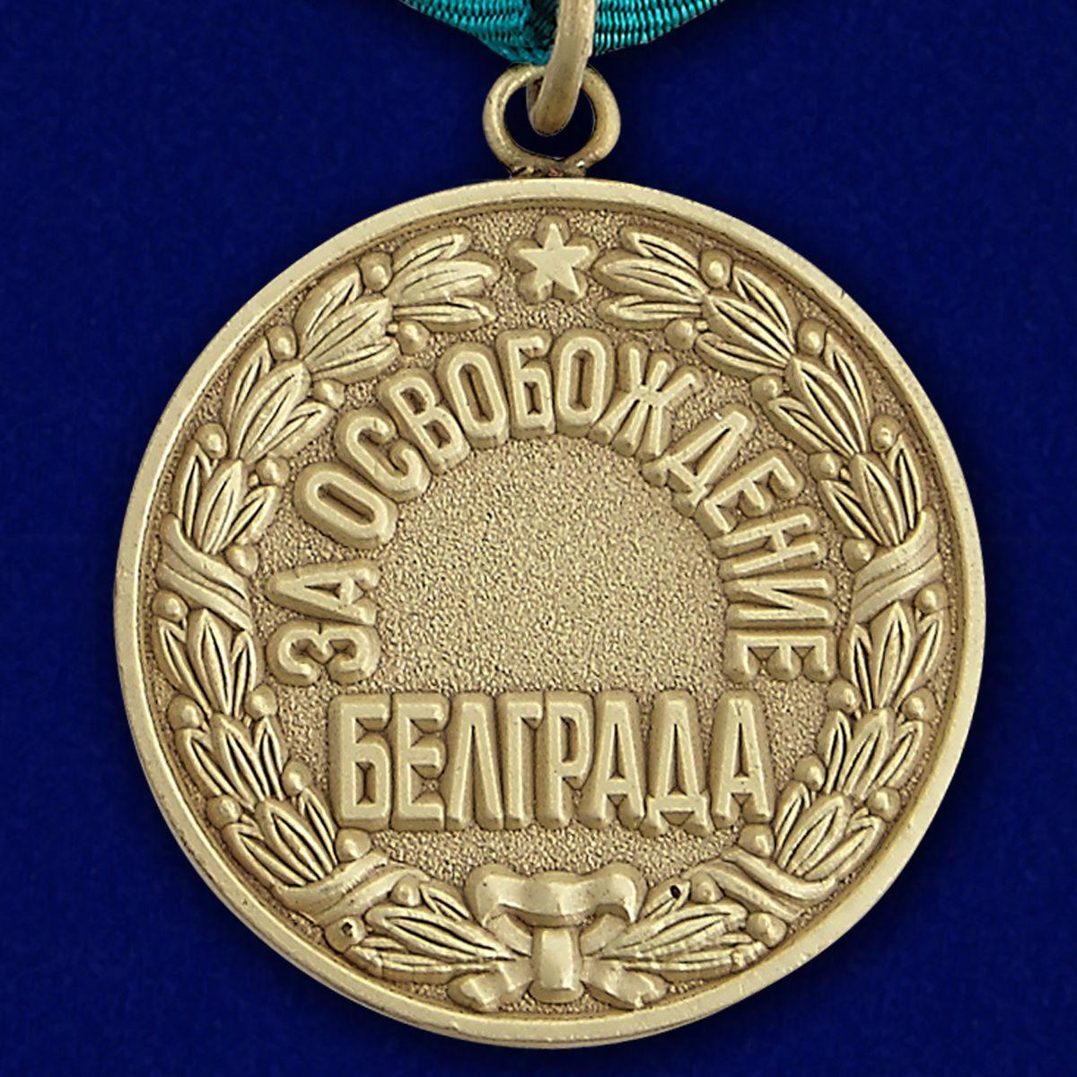 """Медаль """"За освобождение Белграда"""" (муляж)"""