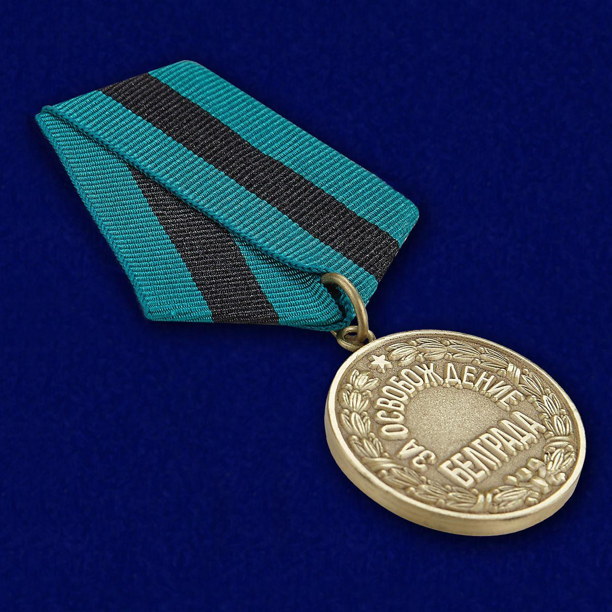 """Медаль """"За освобождение Белграда"""" (муляж) - вид под углом"""