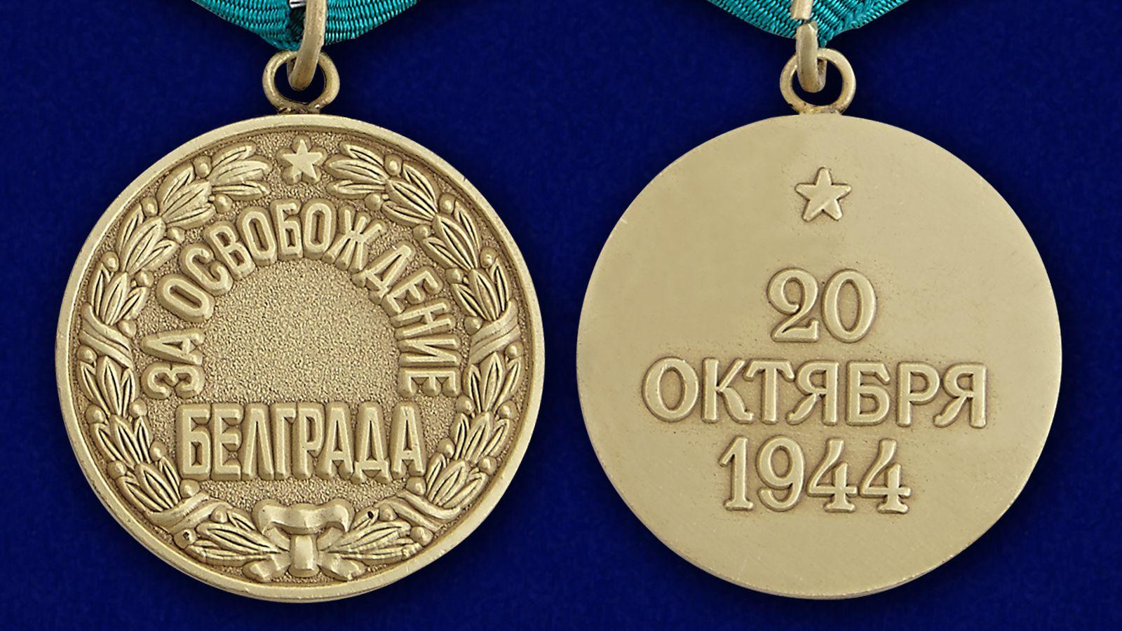 """Медаль """"За освобождение Белграда"""" (муляж) - аверс и реверс"""