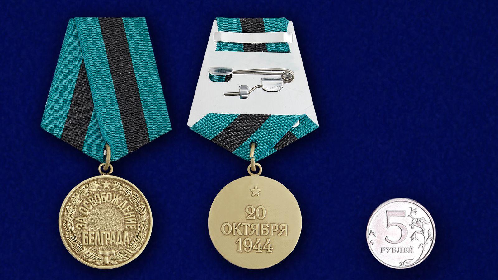 """Медаль """"За освобождение Белграда"""" (муляж) - сравнительный размер"""