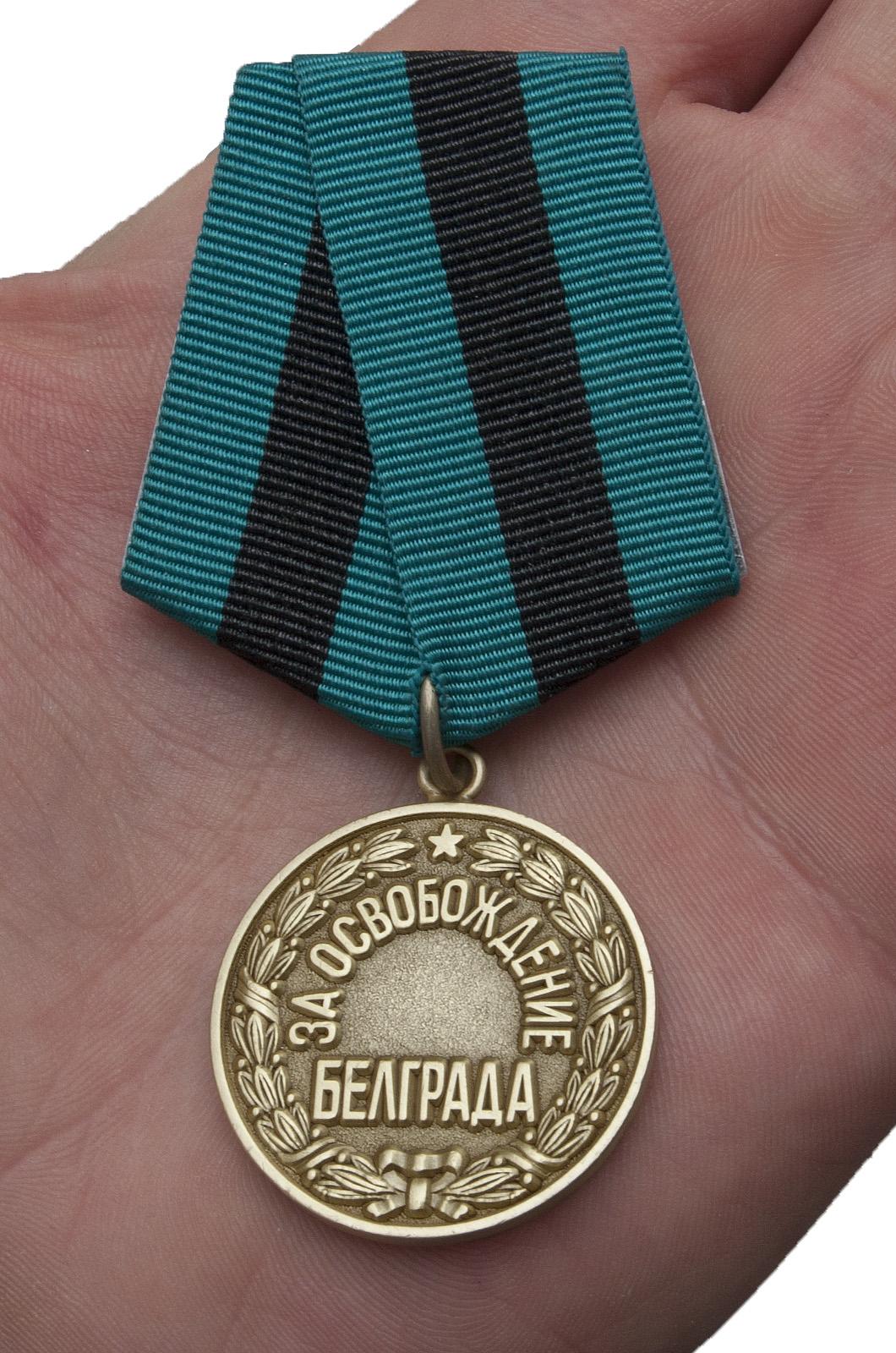 """Медаль """"За освобождение Белграда"""" (муляж) - вид на ладони"""