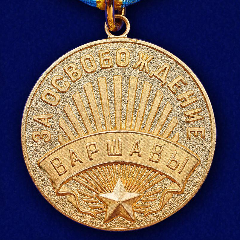 """Медаль """"За освобождение Варшавы"""" (муляж)"""