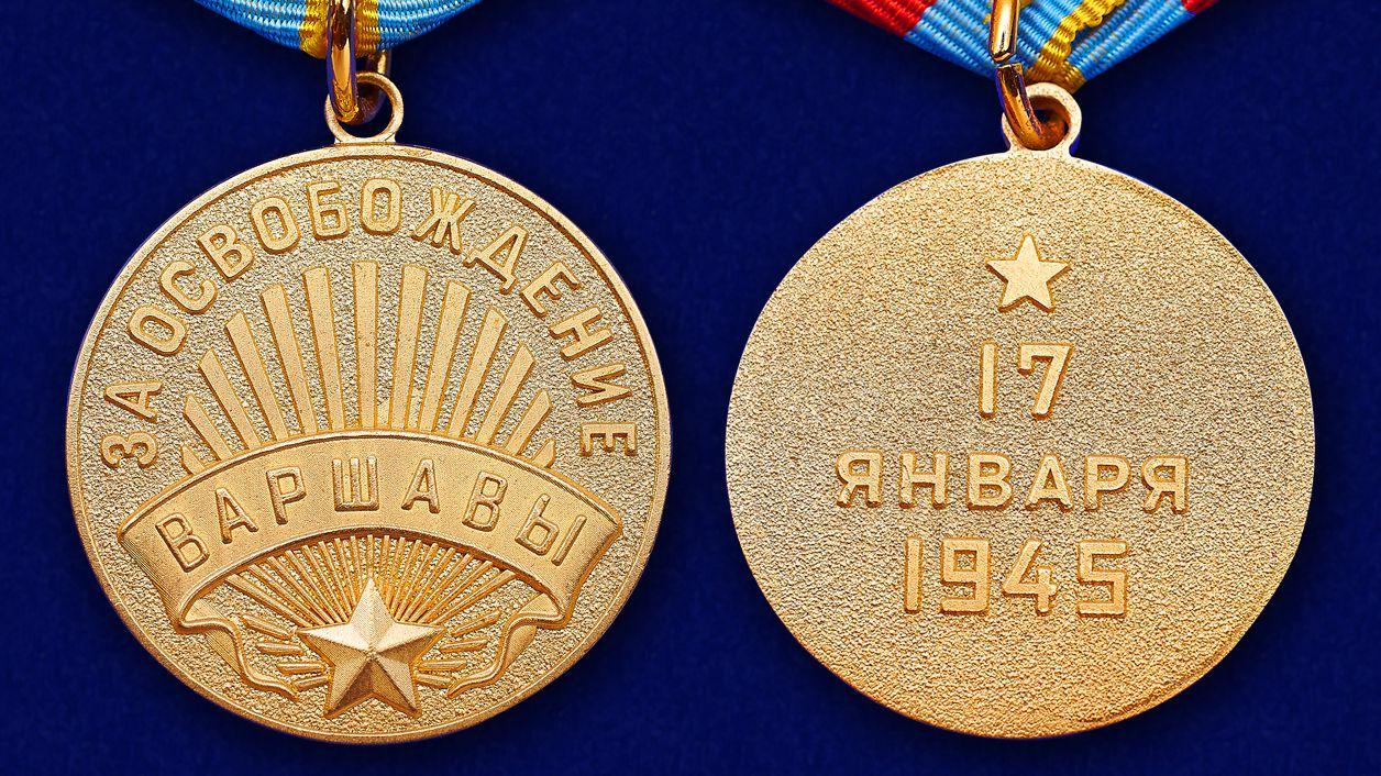 """Медаль """"За освобождение Варшавы"""" (муляж) -  аверс и реверс"""