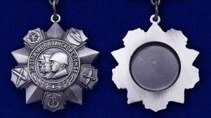 """Медаль """"За отличие в воинской службе"""" 2 степени (муляж) - аверс и реверс"""